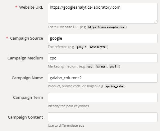 Campaign URL Builderの設定欄