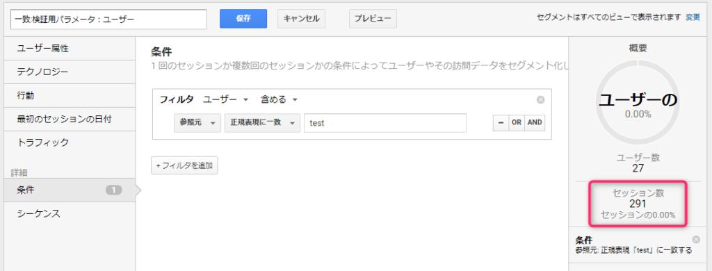 ユーザーのセグメント