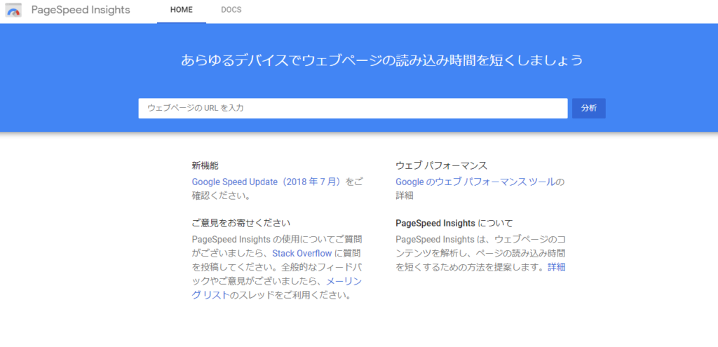 PageSpeedInsightsトップページ