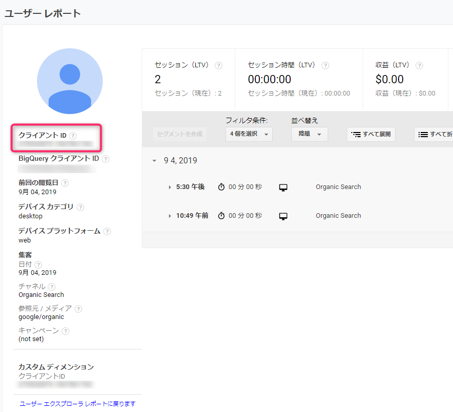 オーディエンスレポートで1ユーザーの情報を確認する例