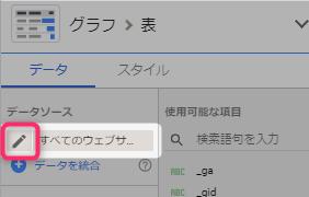 データソースの編集ボタンはここ