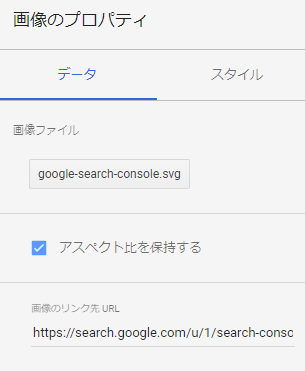Search Consoleのロゴ画像リンク